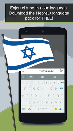 ai.type Hebrew Predictionary