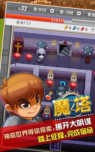魔塔 角色扮演 App-愛順發玩APP
