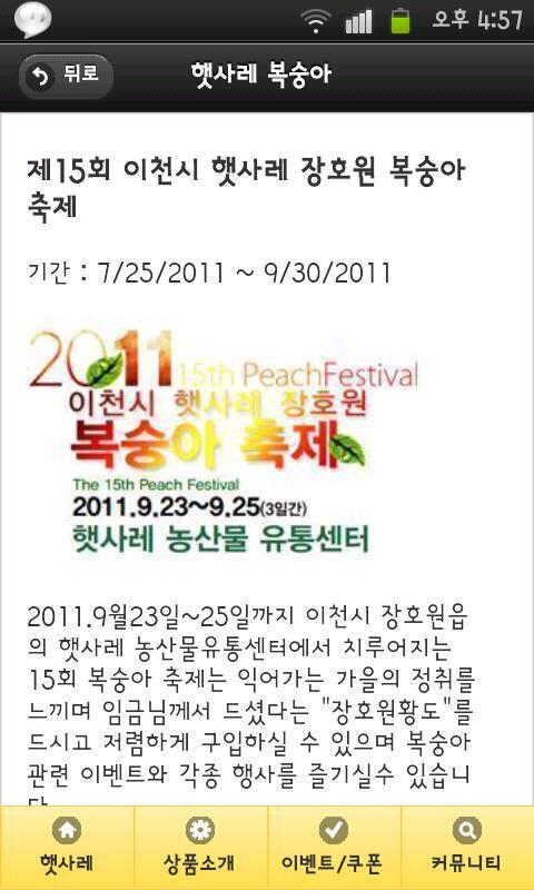 햇사레 복숭아 - screenshot