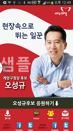 유정복 오성규 모팜