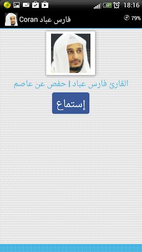 Coran Fares Abbad
