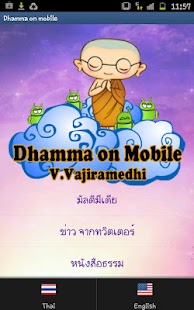 Dhamma on Mobile - screenshot thumbnail