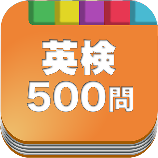 無料500問★英検問題集|英語検定の過去問を単語帳感覚で 教育 App LOGO-硬是要APP