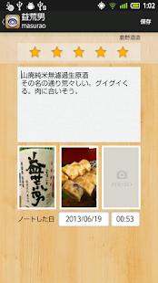 Sakenote - Sake Tasting Note - náhled