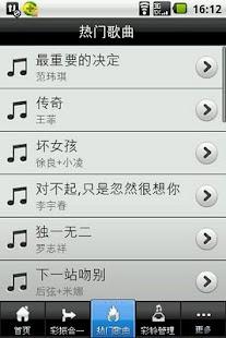 免費下載音樂APP|手機鈴聲 app開箱文|APP開箱王