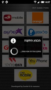 APN Israel - screenshot thumbnail