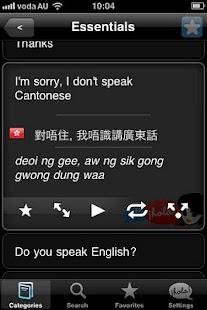 Lingopal廣東話