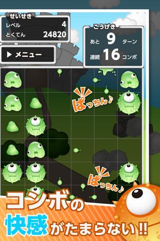 ぷるぷるぱっちん- screenshot