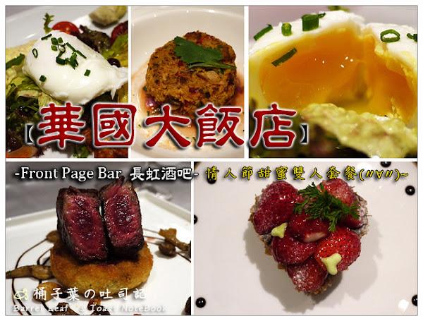 台北華國大飯店.Front Page Bar 長虹酒吧 -- 2014 豐富情人節甜蜜雙人套餐