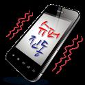 슈퍼진동 (Super Vib) icon