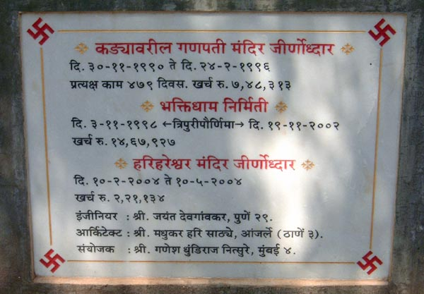 Construction information about Kade Varcha Ganpati Temple