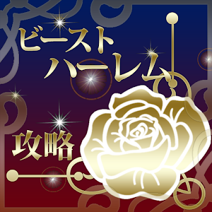 書籍App|ビーストハーレム 恋愛ゲーム 攻略 LOGO-3C達人阿輝的APP