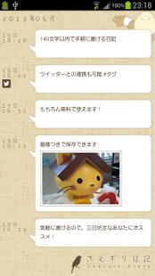 さえずり日記 - screenshot thumbnail