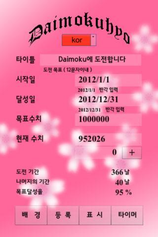 Daimokuhyo2_uni