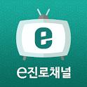 e-진로채널 icon