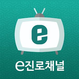 e-진로채널 아이콘