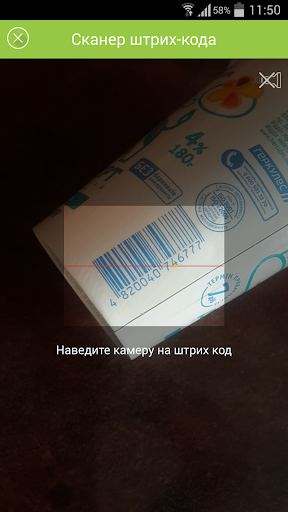 В составе: Сканер ингредиентов