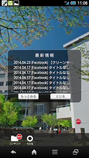 大阪女子短期大学 アプリ