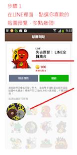挖圖機 Pro for LINE