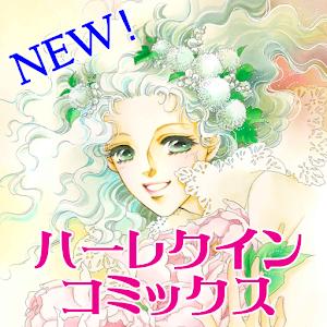 ◆ハーレクインコミックス◆(NEW!) 漫畫 LOGO-玩APPs