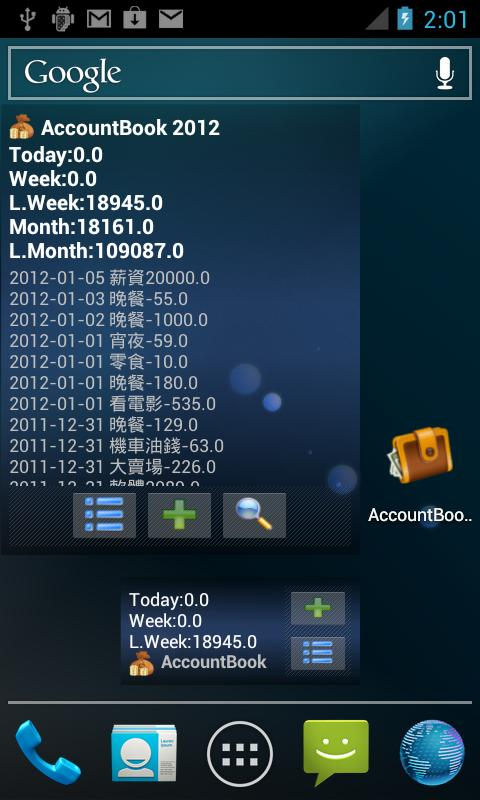AccountBook 2012- screenshot