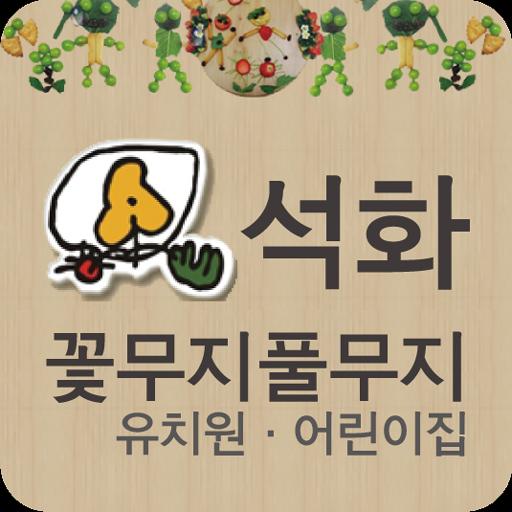 김해석화꽃무지풀무지유치원.어린이집 生產應用 App LOGO-APP試玩