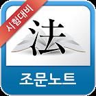 헌법 음성 조문노트 icon