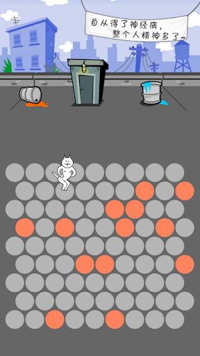 玩益智App|围住神经猫免費|APP試玩