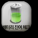 배터리 잔량 체크 icon