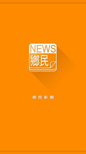 鄉民新聞 - 最熱門 PTT 臉書話題
