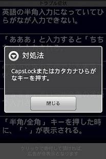 キーボードトラブルメモ - screenshot thumbnail