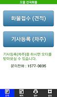 Screenshot of 오콜 전국화물 - 화물차 용달 배차프로그램
