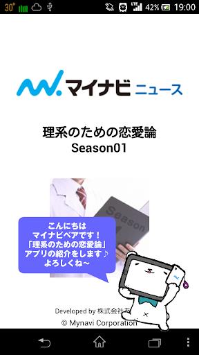 【完全版】 理系のための恋愛論 Season 01