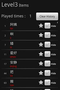 玩教育App|Chinese Flashcard(HSK Level3)免費|APP試玩