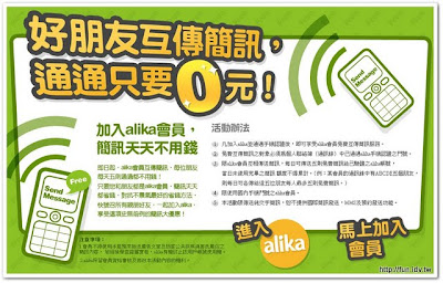 alika(愛拉咖)