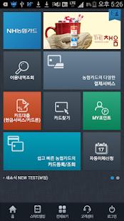 NH농협카드 스마트앱 - náhled