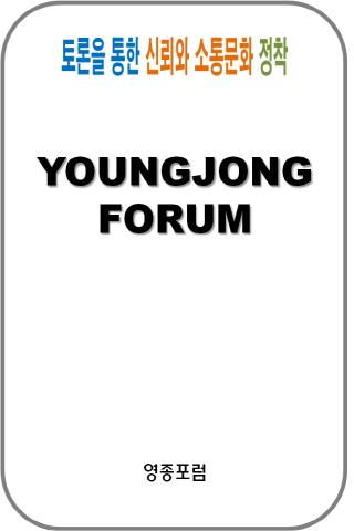 영종포럼 [YeongJong Forum]