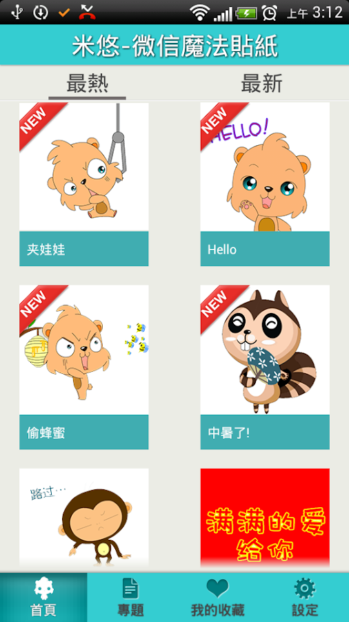 WeChat Sticker- screenshot