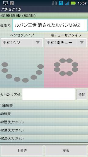 無料娱乐Appのパチンコセグ判別 パチセグ|記事Game