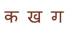 Hindi Letters Image