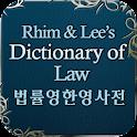 법률 영한영 사전 icon