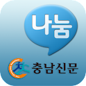 충남신문 나눔 logo