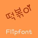RixTteokbokki Korean FlipFont logo