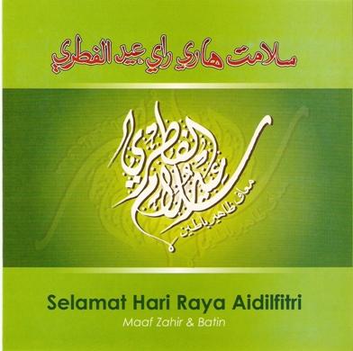 Tulisan Arab, Ucapan Lebaran, Idul Fitri & Kartu Lebaran