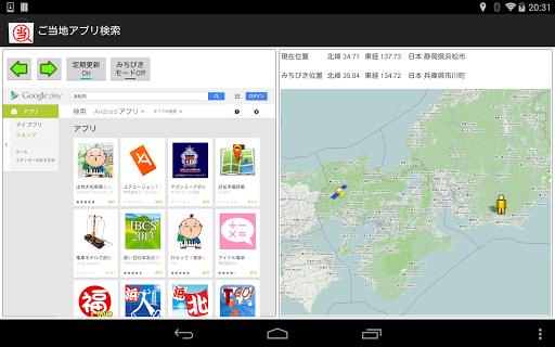 【免費工具App】ご当地アプリ検索-APP點子