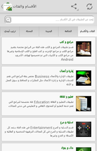 Android Arabic Market - screenshot thumbnail