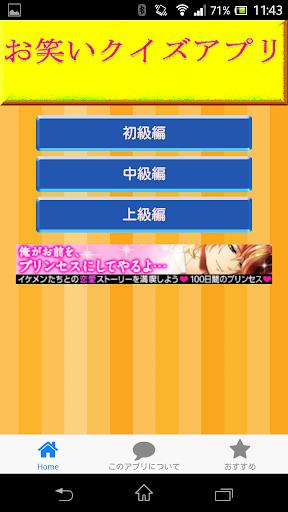 お笑いクイズアプリ