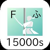 Japanese- English fight 15000s