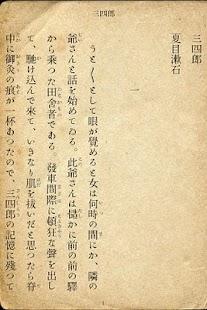 縦書きビューワ- スクリーンショットのサムネイル