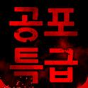 공포특급(호러 익스프레스) icon